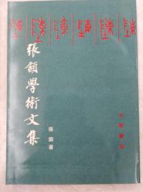 张颌学术文集  95年初版
