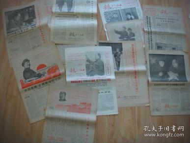 文革 安徽八二七【文革老报纸近91份和售,含林彪像,罕见】