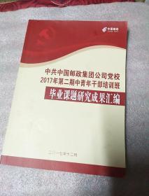 中共中国邮政集团公司党校 2017年第二期中青年干部培训班毕业课题研究成果汇编