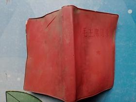 毛主席语录1966年文革老版红塑外壳64开本原版书有毛泽东像无林题