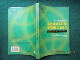 ICC银行委员会未出版意见汇编(1995-2004)