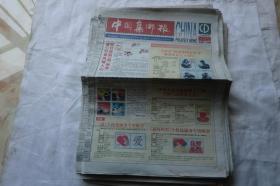 中国集邮报2013年第1-96期(缺1-14期)看描述