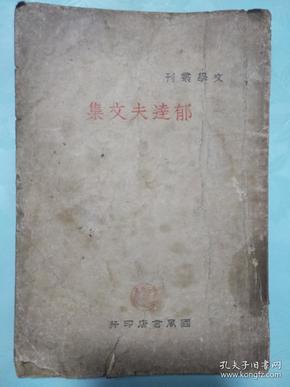郁达夫文集(康德8年发行)稀少