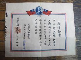 民国体育上海精武体育会毕业证书