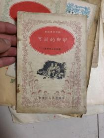 文化普及读物  可疑的脚印 国境线上捉特务 1958年!