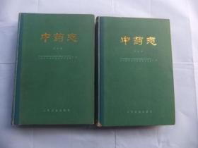中药志(第四册) 16开精装本