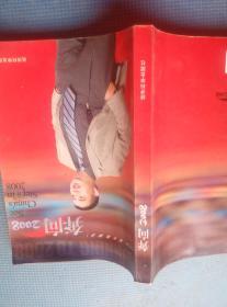 奔向2008(现代企业管理创新丛书,主要介绍奥康总裁王振滔及该企业)
