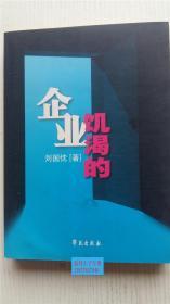 饥渴的企业 刘国忱  著 学苑出版社 9787507734058