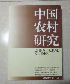 中国农村研究(2009年卷上)