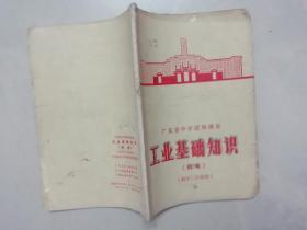 广东省中学试用课本:工业基础知识(机电)初中二年级用