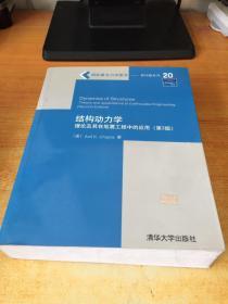 结构动力学:理论及其在地震工程中的应用:第2版