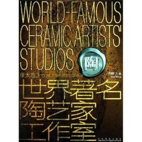 世界著名陶艺家工作室:亚太卷3