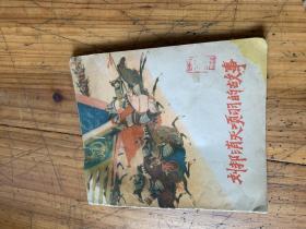 3303:《刘邦消灭项羽的故事》