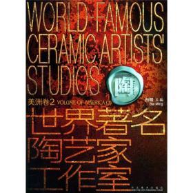 世界著名陶艺家工作室:美洲卷2