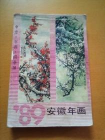 1989年 安徽年画缩样中堂年画四条屏