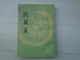 战国策(1987年1月1版1印竖版 上海书店影印出版,原版正版书 1本全。详见书影)