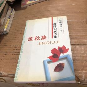 金秋集——上海市番禺中学教师论文选集
