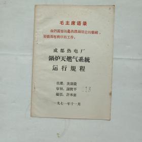 锅炉天燃气系统运行规程(有毛主席语录)