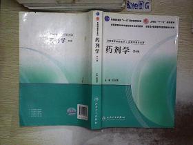 药剂学(第6版)