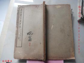 青山农分书千文(中华民国27年初版,8开线装)
