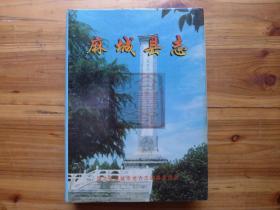 麻城县志【1993年】