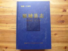 麻城县志【民国二十四年】