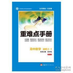 重难点手册 高中数学 选修 2-1 BSD