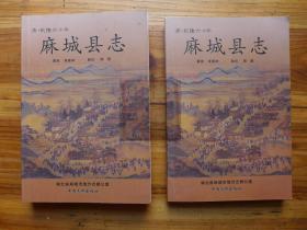 麻城县志【乾隆六十年(上.下册全)】
