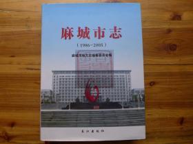 麻城市志(1986-2005)【2011年】包邮