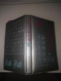 1989中国象棋台历(灰色封面。软精装,一版一印)