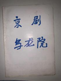 旧剧集成:京剧 乌龙院