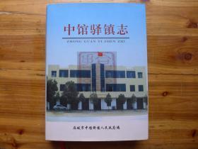 中馆驿镇志