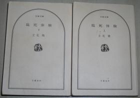 日文原版书 临死体験 (上、下 )(文春文库)  立花隆  (著)