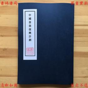 中国茶业复兴计划-吴觉农 胡浩川著-民国商务印书馆刊本(复印本)