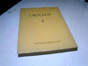 日文原版 新版现代国语   1