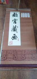 1986年挂历:故宫藏画(13张全)