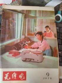 无线电1975.9