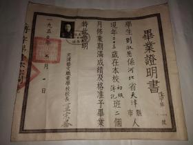 一九五零年天津艺文职业学校毕业证1950年