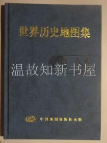 世界历史地图集  (正版现货)