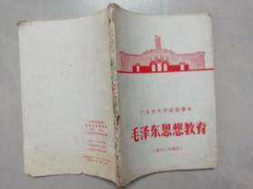 广东省中学试用课本:毛泽东思想教育(高中二年级用)