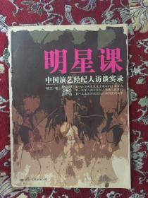 明星课-中国演艺经纪人访谈实录