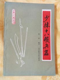 少林十八般兵器