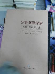(正版现货1~)宗教问题探索:2011-2012年文集9787552004007
