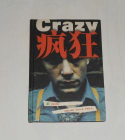 疯狂  2002年1版1印