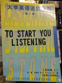 《大学英语进阶听力(第译册)》