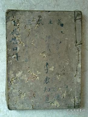 中医手抄本                                                                      药方                                                       验方               R15