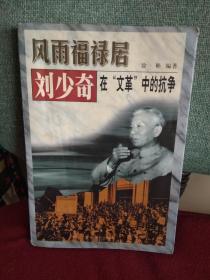"""风雨福禄居  刘少奇在""""文革""""中的抗争"""