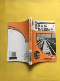 高速鐵路無碴軌道結構
