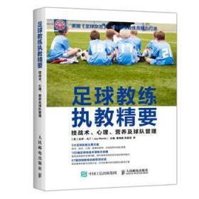 足球教练执教精要:技战术、心理、营养及球队管理