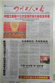 四川工人日报2018.10.23.中国工会第17次全国代表大会